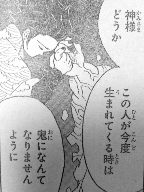 Kimetuyaiba005